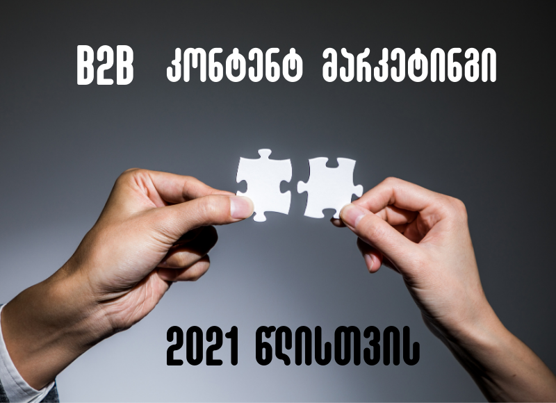 B2B კონტენტ მარკეტინგი 2021 წელს