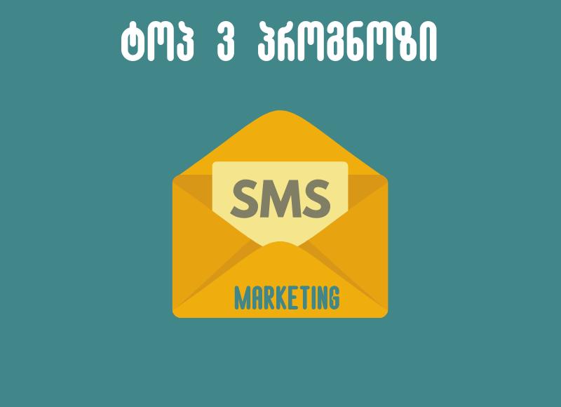 ტოპ 3 პროგნოზი 2021 წლის SMS ინდუსტრიის ტენდენციებთან დაკავშირებით