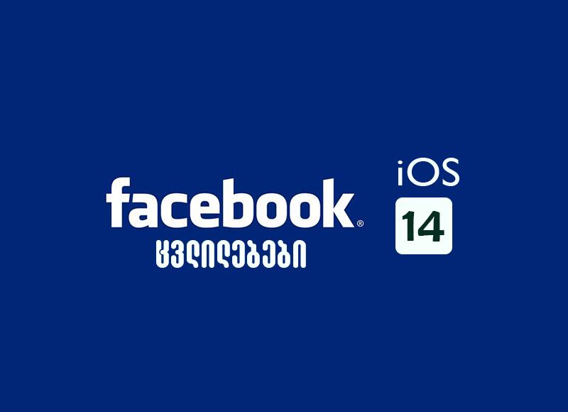 Apple iOS 14-ის გავლენა Facebook რეკლამაზე