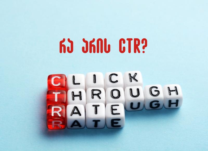 რა არის CTR? როგორ შეუძლია მას გააუმჯობესოს რეკლამის შედეგები