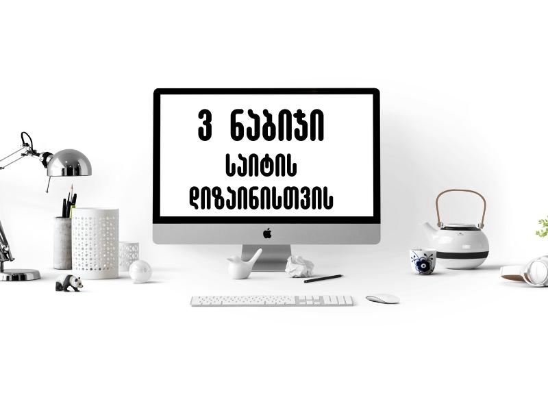 3 ნაბიჯი მცირე ბიზნესებისთვის საიტის დიზაინის შესაქმნელად