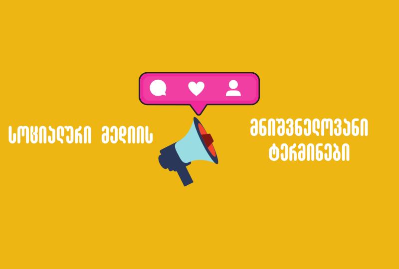 სოციალური მედია მარკეტინგის 15 მნიშვნელოვანი ტერმინი