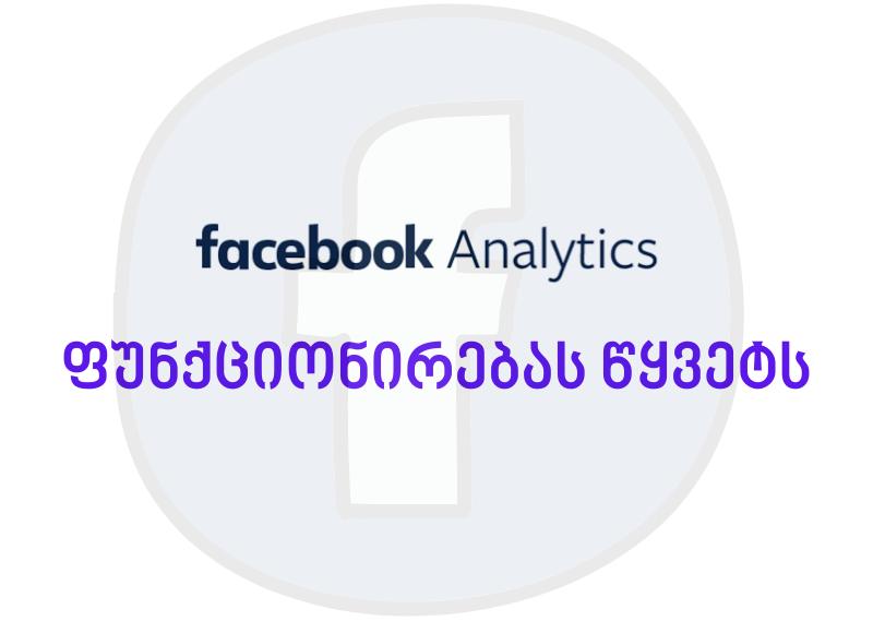 Facebook Analytics ფუნქციონირებას წყვეტს