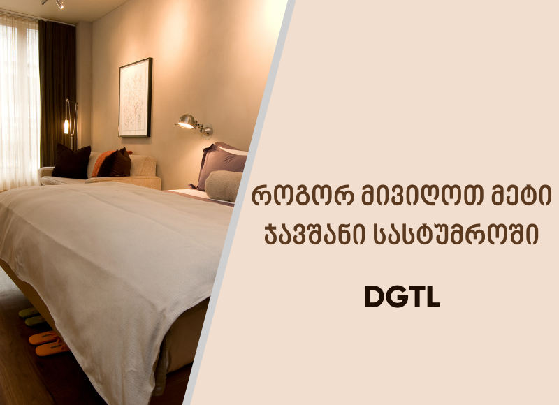ციფრული მარკეტინგის 11 სტრატეგია სასტუმროებისთვის