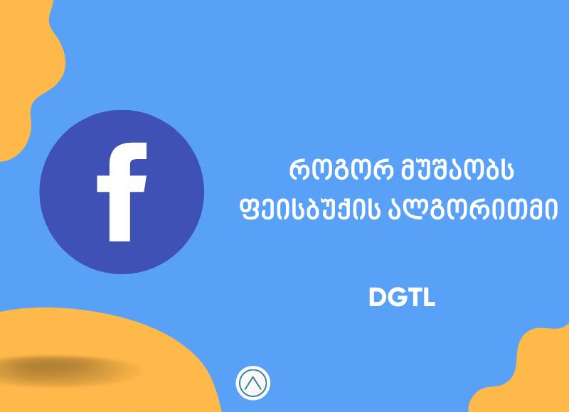 როგორ მუშაობს Facebook ალგორითმი 2021 წელს