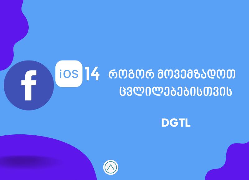 როგორ გადავურჩეთ iOS 14-ის განახლებას?