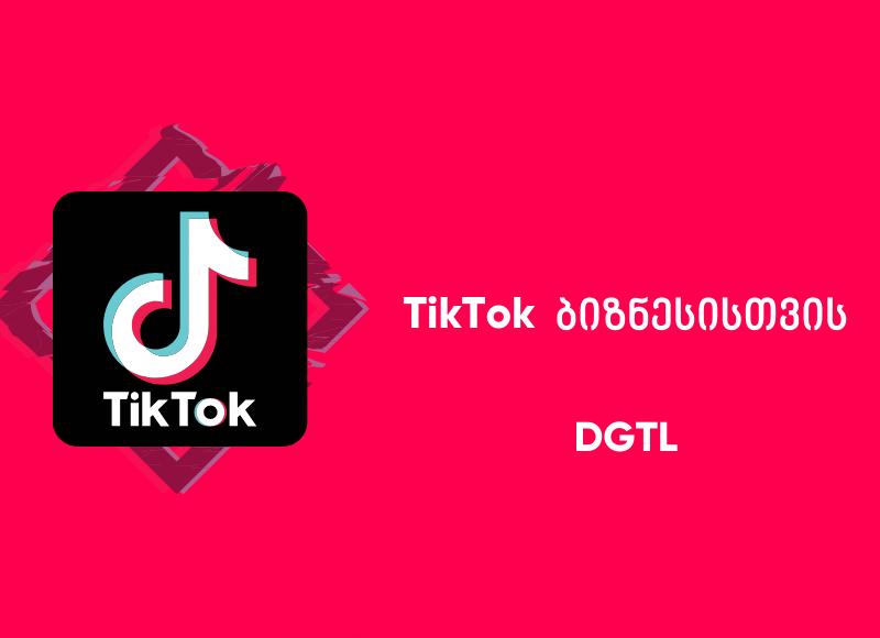 როგორ გამოვიყენოთ TikTok ბიზნესისთვის