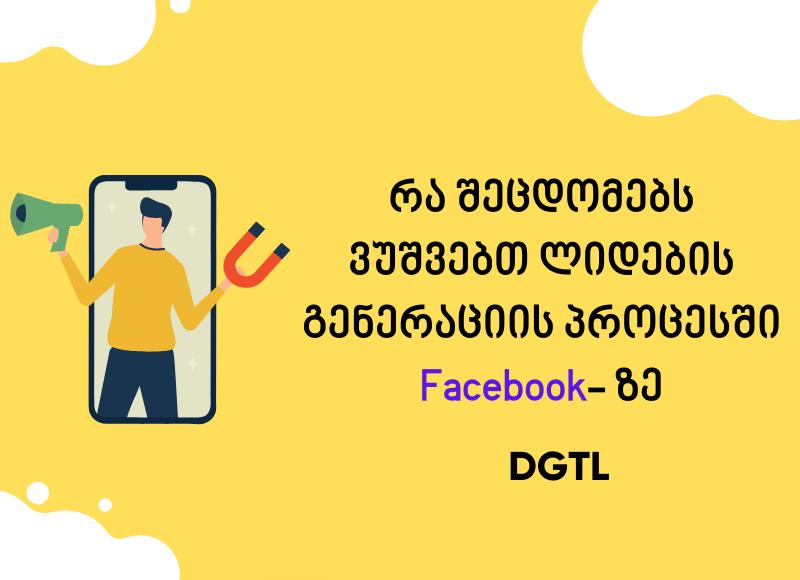 როგორ მოვიპოვოთ Facebook-ზე მეტი ლიდი და რა შეცდომებს უნდა ავარიდოთ თავი