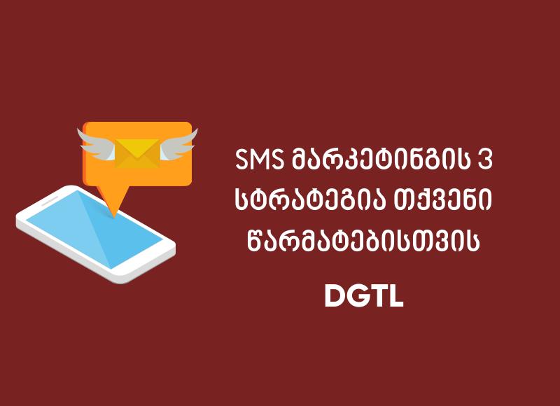 მასობრივი SMS მარკეტინგის 3 სტრატეგია 2021 წლისათვის