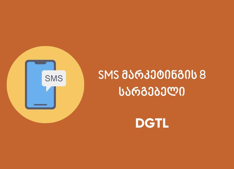 მასობრივი SMS მარკეტინგის 8 სარგებელი