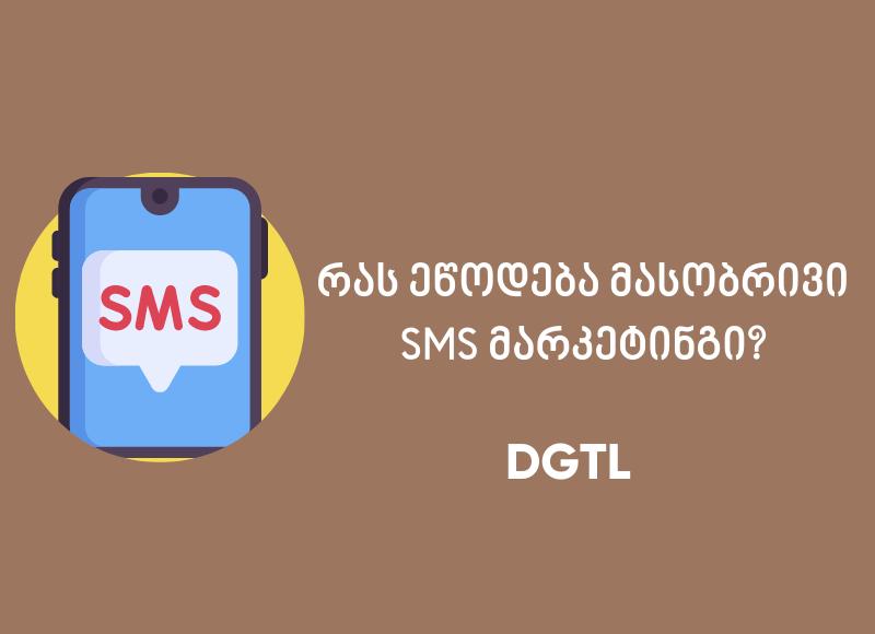 მასობრივი SMS მარკეტინგი