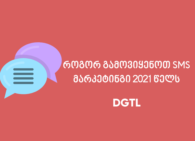 SMS მარკეტინგი: მაგალითები და რჩევები 2021 წლისათვის