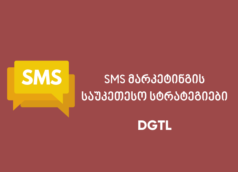 SMS მარკეტინგის ტოპ 10 სტრატეგია