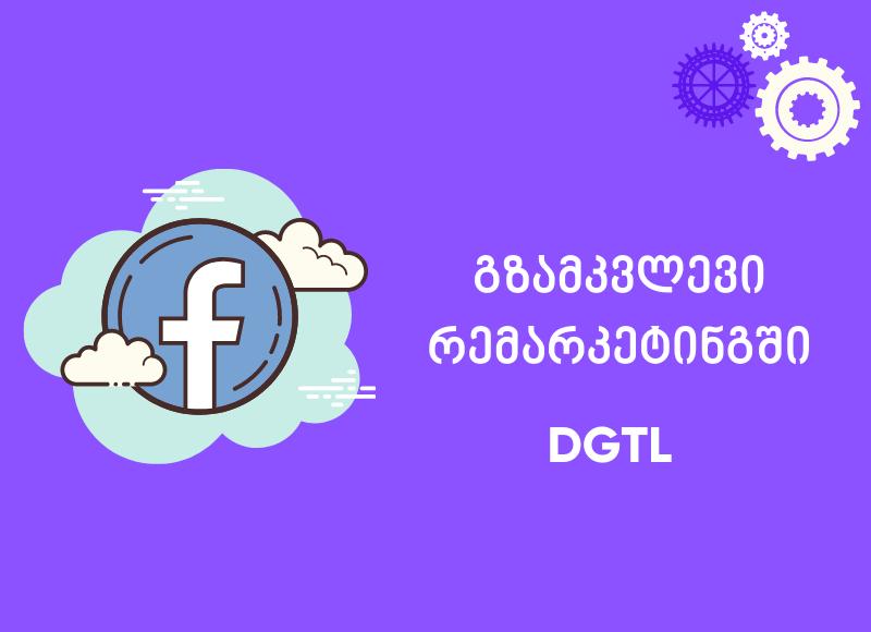 რას ნიშნავს რემარკეტინგი ფეისბუქზე