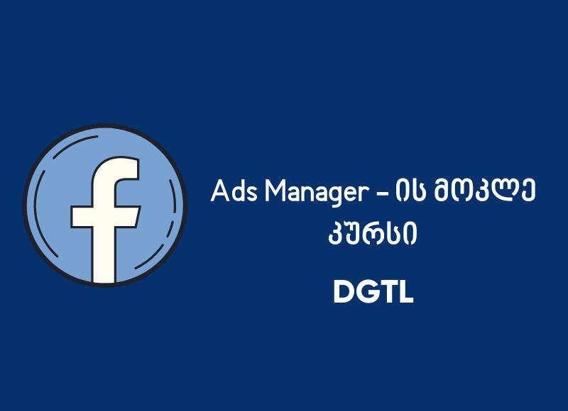 Facebook Ads Manager - ის მოკლე კურსი