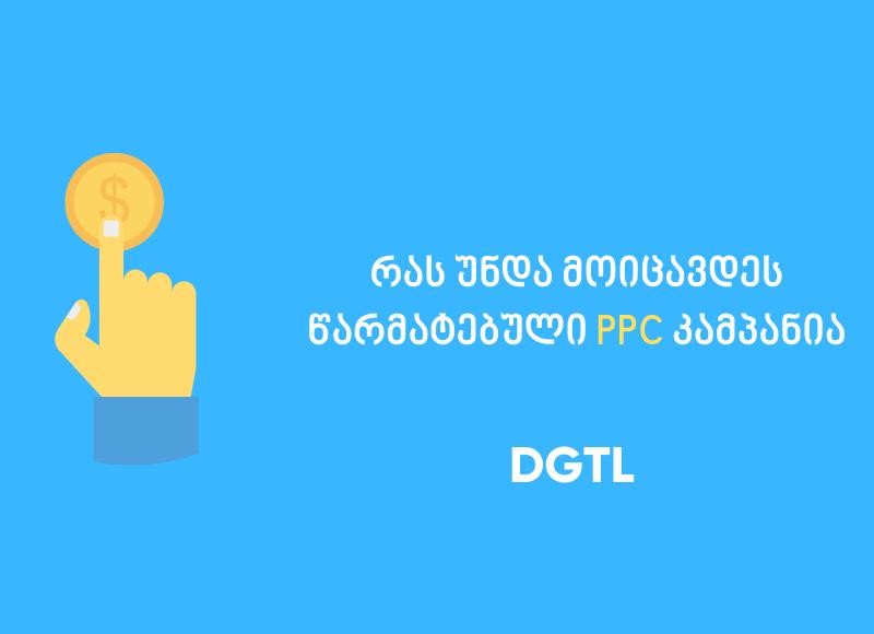 როგორ განვახორციელოთ პირველი წარმატებული PPC კამპანია?