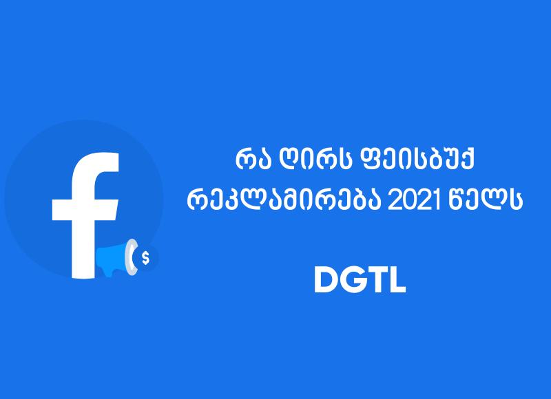 რა ღირს ფეისბუქ რეკლამა 2021 წელს და რამდენი უნდა დავხარჯოთ ფეისბუქ რეკლამაში