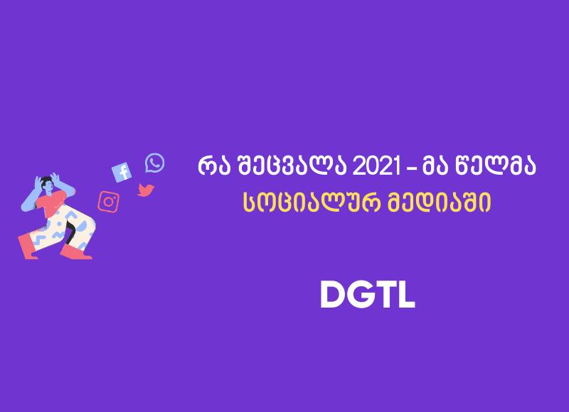 სოციალური მედია მარკეტინგის ახალი ტრენდები 2021 წლისთვის