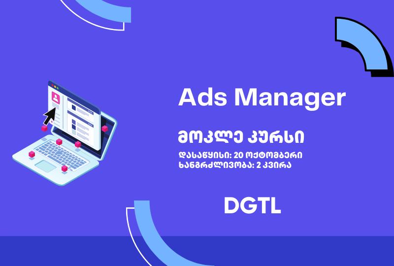 ფეისბუქ Ads Manager - ის მოკლე კურსი